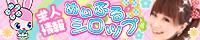 北九州の風俗デリヘル桃色☆めぃぷるシロップ小倉店☆求人サイト